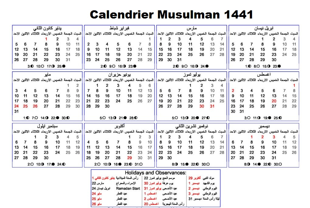 Calendrier Islamique 2021 Pdf Imprimables Calendrier Musulman 2020 | Islamique 1441 | The